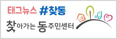 태그뉴스 찾동 / 찾아가는 동주민센터