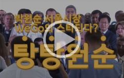 박원순 서울시장 WeGo의 스타 되다? 탕탕원순