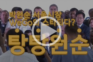 WeGo 스타 '탕탕원순'…무슨 일이?