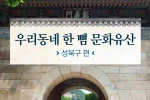 [카드뉴스] 성북구에서 만나는 작가들