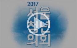 2017서울청년의회