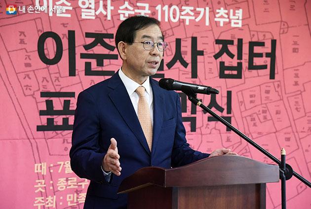 이준 열사 표석 제막식에 참석해 축사 중인 박원순 서울시장