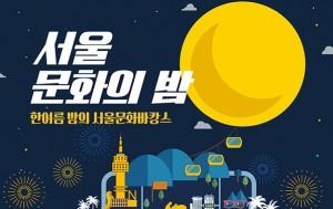서울문화의 밤