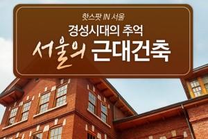 [카드뉴스] 서울 근대건축 산책
