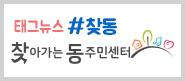 태그뉴스 찾동 /찾아가는 동주민센터