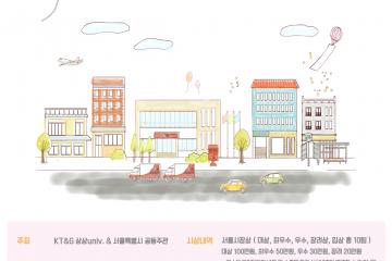 170816_공모전_포스터_최종수정