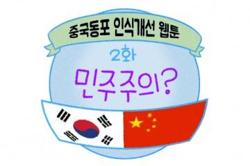 중국동포 인식개선 웹툰 2화