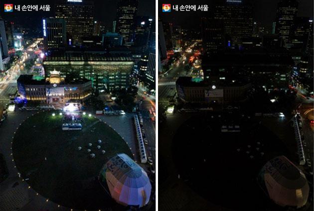 서울시청 일대 불을 켰을 때와 껐을 때 모습 비교