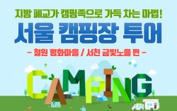 서울 캠핑장 투어
