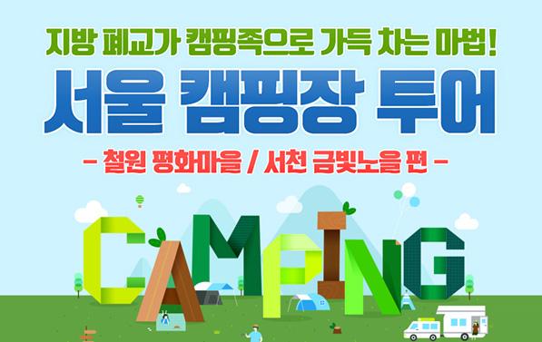 [카드뉴스] 철원·서천 폐교캠핑장