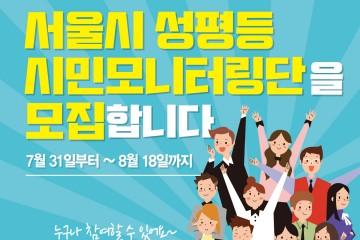 서울시청_성평등시민모니터링단모집_웹포스터-1