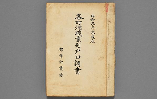 '각정동직업별호구조서'로 본 1934년 경성