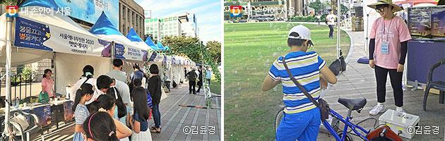 에너지의 날 행사를 즐기는 시민들(좌), 자전거를 돌려 비눗방울을 만드는 어린이(우) ⓒ김윤경