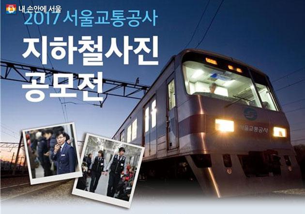 8월 27일까지 서울 지하철 사진 공모전을 진행한다.