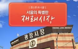 서울의 특별한 재래시장