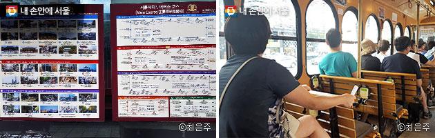 서울시티투어버스는 노선이 다양하게 구성되어 있어 마음에 드는 코스를 선택하면 된다(좌), 고풍스러운 트롤리버스를 타고 서울 풍경을 감상하는 관광객들(우) ⓒ최은주