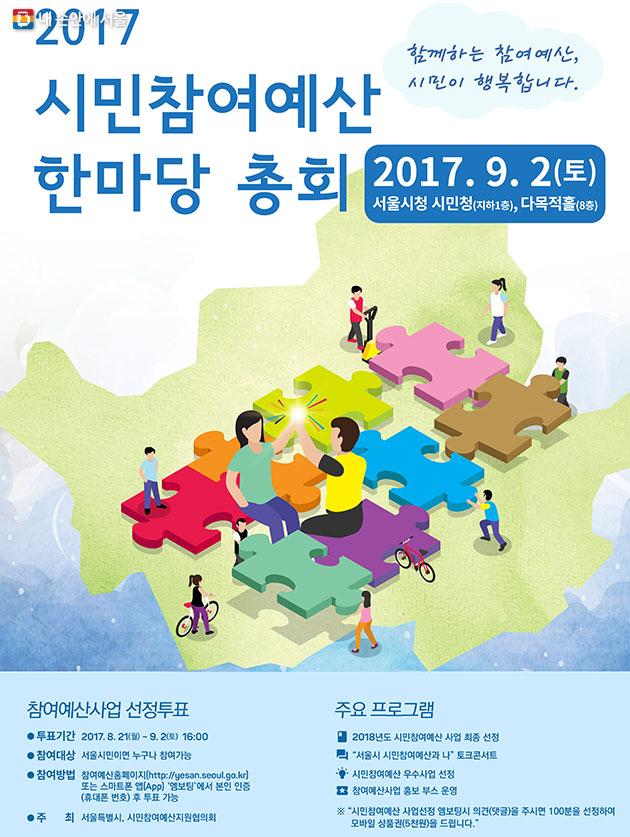 2017 시민참여예산 한마당 총회 포스터