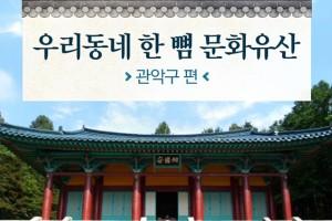 [카드뉴스] 관악구 문화역사 탐방