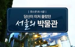 당신이 미처 몰랐던 서울의 박물관