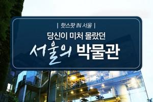 [카드뉴스] 서울 이색 박물관 5선
