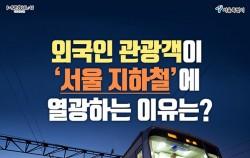외국인 관광객이 서울 지하철에 열광하는 이유는