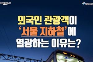 [카드뉴스] 한국여행서 꼭 해봐야 할 것?
