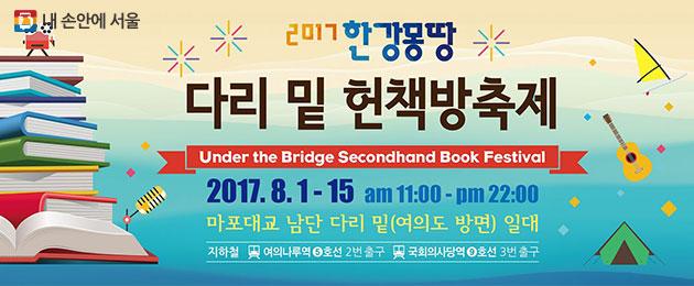 2017 한강몽땅 다리 밑 헌책방축제