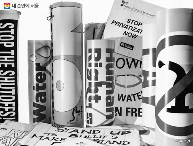 물의 사유화를 반대하는 환경단체의 포스터들 ⓒ윤수연