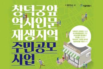 창덕궁앞 역사인문재생지역 주민공모사업(750px)