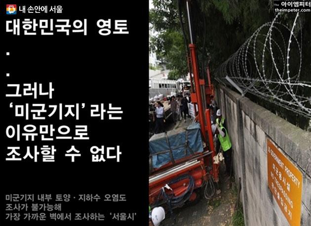 용산미군기지 담장 밖에서 토양과 지하수 오염 조사를 하는 서울시