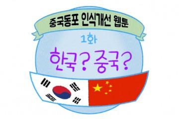 중국동포 인식개선 웹툰 1화