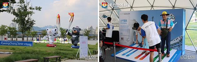 평창올림픽의 마스코트 `수호랑`, `반다비` (좌) VR기기를 체험하는 시민의 모습 (우) ⓒ고함20