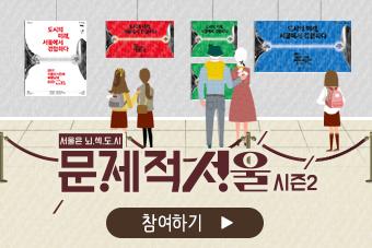 서울은 뇌.섹.도.시 / 문제적서울 시즌2/참여하기