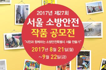 4-2.소방재난본부-제27회 서울소방안전 작품공모전 웹배너(340x227)
