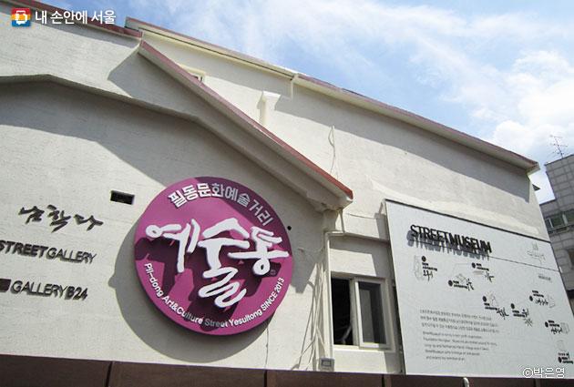 스필동 스트리트뮤지엄에선 골목마다 다양한 미술관과 예술작품들을 만날 수 있다. ⓒ박은영