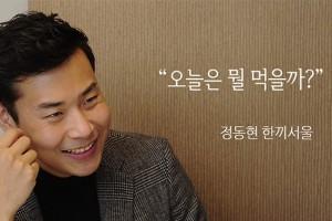 [카드뉴스]정동현 맛있는 한끼, 서울