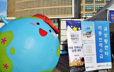 제14회 에너지의 날 행사가 서울광장에서 열렸다. ⓒ김윤경