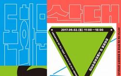 돈화문로 야외축제 `돈화문산대` 포스터