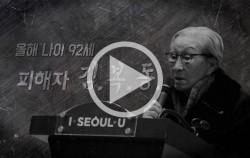 해 나이 92세, 이름은 김복동. 피해자입니다.