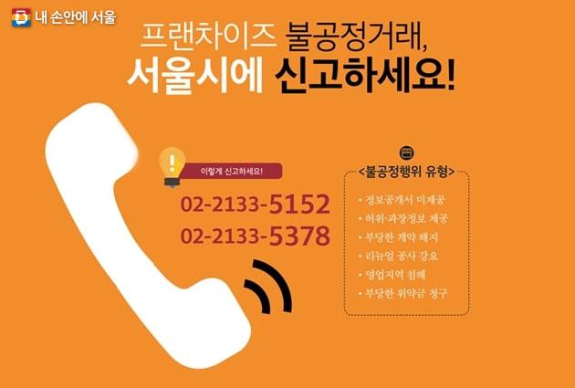 서울시는 프랜차이즈 불공정거래 행위 신고 접수는 물론이고, 상담을 주1회 진행한다.