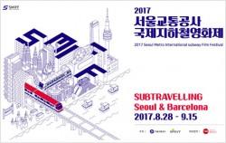서울교통공사 국제지하철영화제