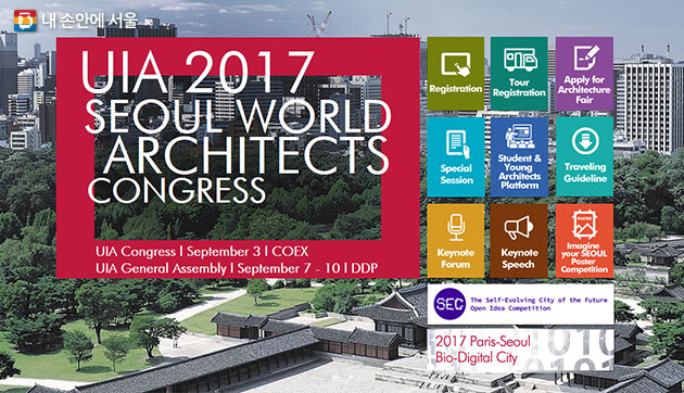 2017 서울세계건축대회는 이달 홈페이지를 통해 다양한 무료 시민참여 프로그램 신청을 접수하고 있다