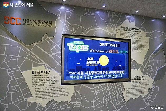 서울종합교통관리센터 입구 ⓒ김윤경