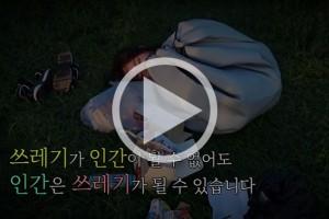 [영상] 쓰레기 투기유형 6