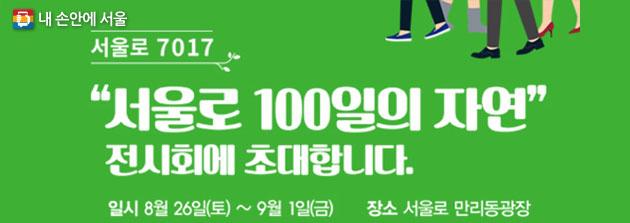 서울로 100일의 자연