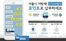 서울시는 8월부터 이택스(ETAX) 홈페이지와 서울시세금납부(STAX)앱에서 마일리지 `포인트`로 지방세를 납부하는 서비스를 도입했다