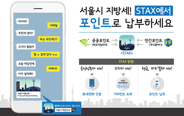 서울 지방세 6,000원 '포인트'로 내세요~