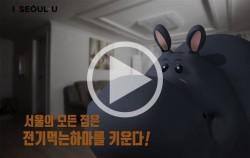 서울의 모든 집은 `전기먹는하마`를 키운다!