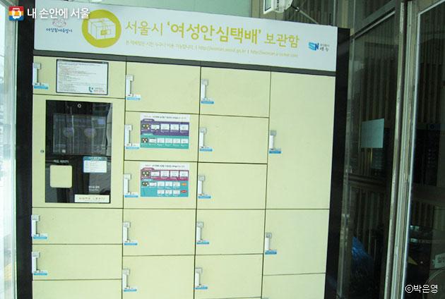 성북구 아리랑시네센터 입구에 설치된 여성 안심 택배 보관함 ⓒ박은영