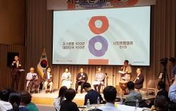 `시민토론캠프 310`에 참석한 참석자들의 모습 ⓒ최용수
